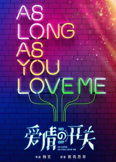爱情的开关海报