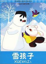 雪孩子海报