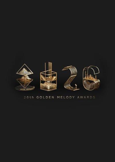第26届台湾金曲奖颁奖典礼海报