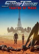 星河战队:火星叛国者海报
