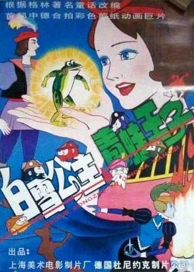 白雪公主与青蛙王子海报