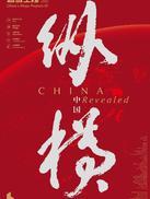 超级工程3:纵横中国