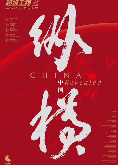 超级工程3:纵横中国海报