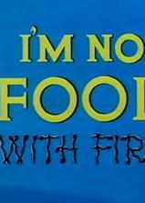 我不是傻瓜:别玩火海报