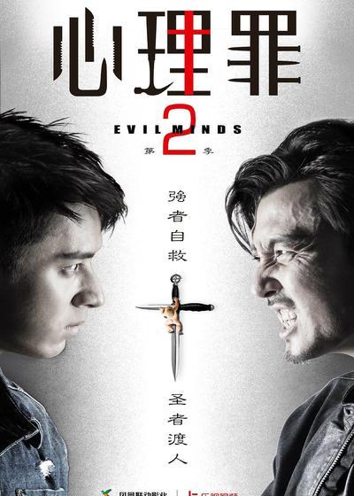 心理罪2海报