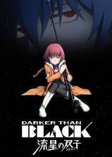 黑之契约者2:流星的双子海报