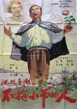 不拘小节的人海报