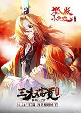 狐妖小红娘剧场版:王权富贵海报