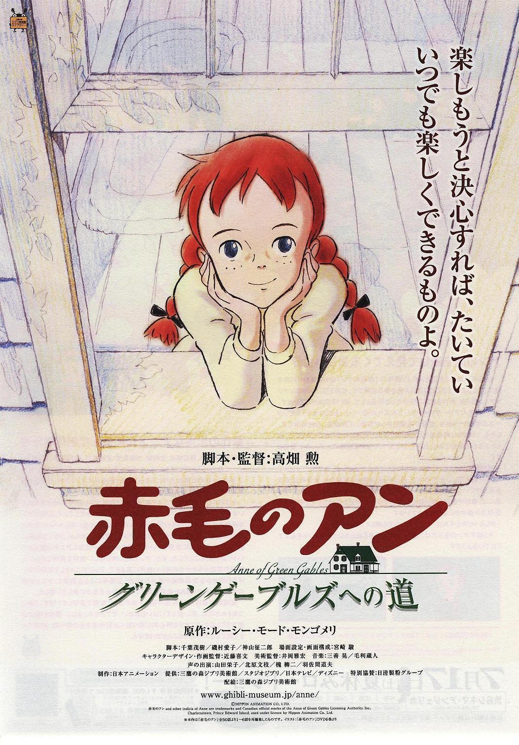红发少女安妮