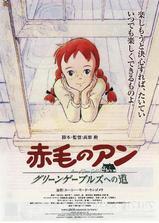 红发少女安妮海报