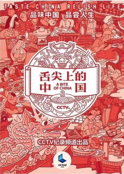舌尖上的中国 第三季海报