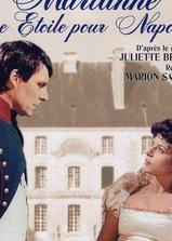玛丽安娜:拿破仑的一颗明珠海报