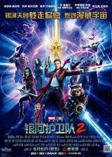 银河护卫队2海报