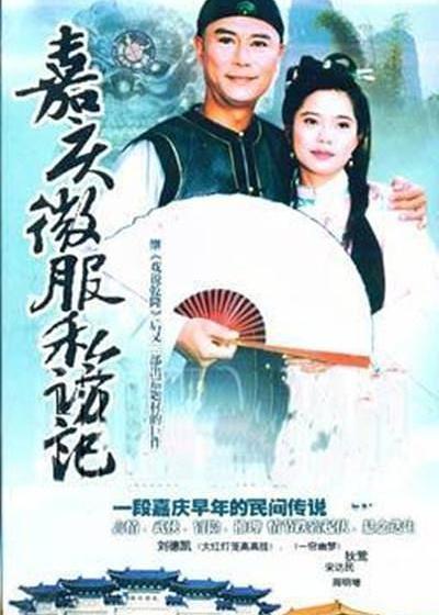 嘉庆君游台湾海报