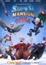 超级豪宅:圣诞大战海报