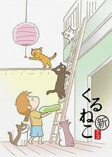 佝偻猫 第二季海报