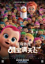 逗鸟外传:萌宝满天飞海报