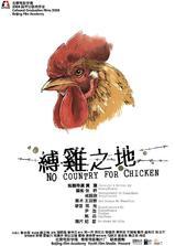 缚鸡之地海报
