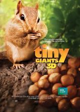 小巨人 3D海报