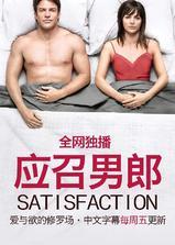 满足 第一季海报