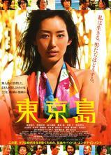 东京岛海报