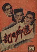 还乡日记海报