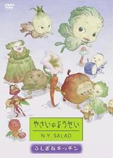 蔬菜妖精纽约沙拉海报