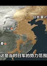 日本战败与亚洲 ——改变世界的五天海报