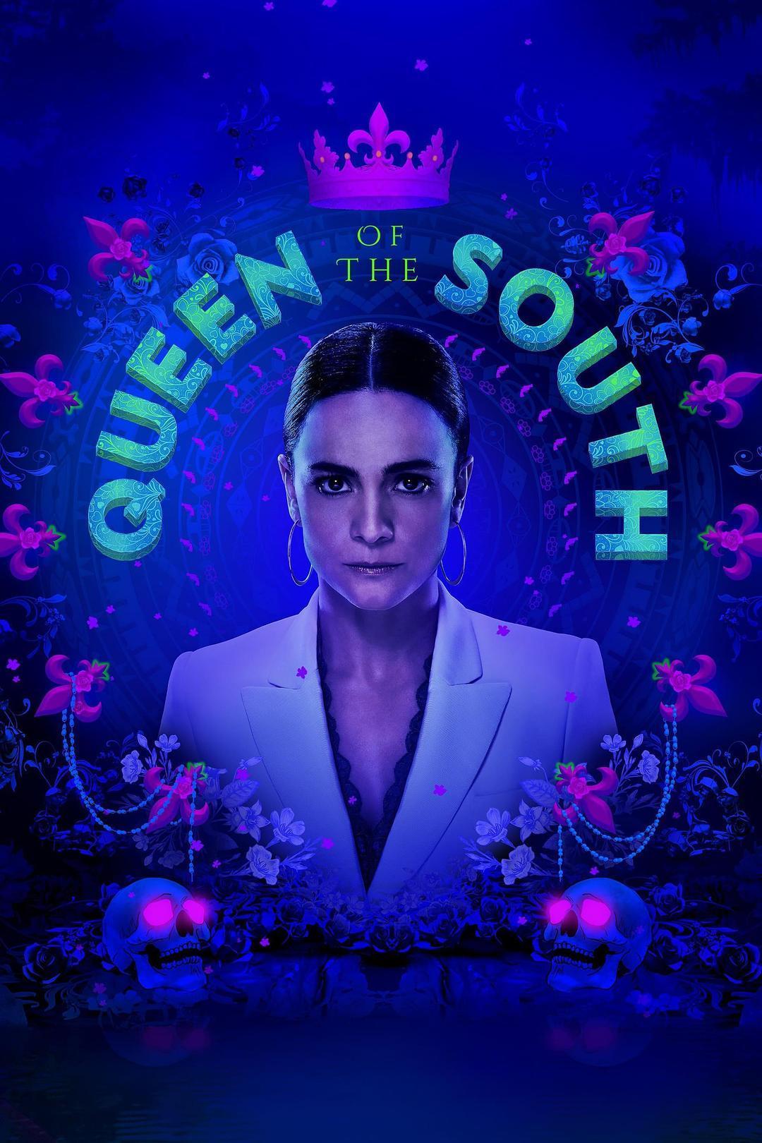南方女王 第三季