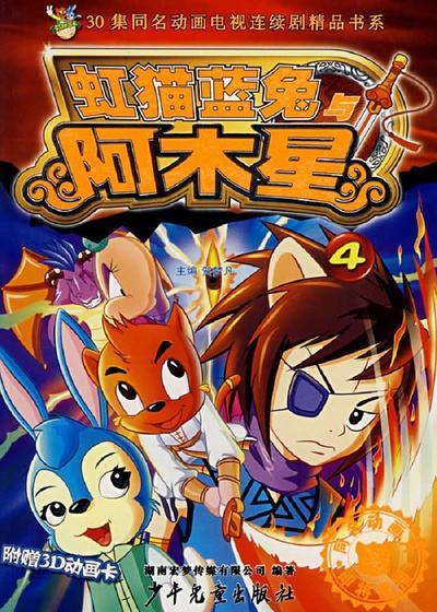 虹猫蓝兔阿木星海报