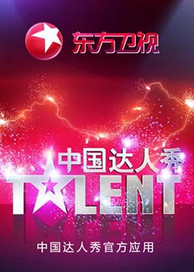 中国达人秀 第四季海报