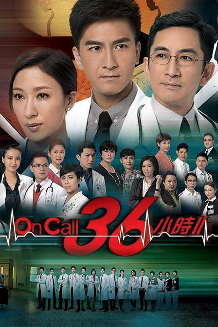 On Call 36小时II