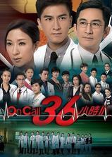 On Call 36小时II海报