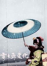 雪之丞变化海报