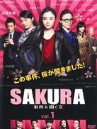 SAKURA:听到事件的女人