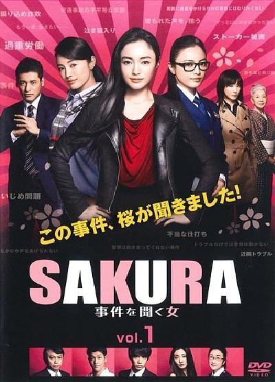 SAKURA:听到事件的女人海报