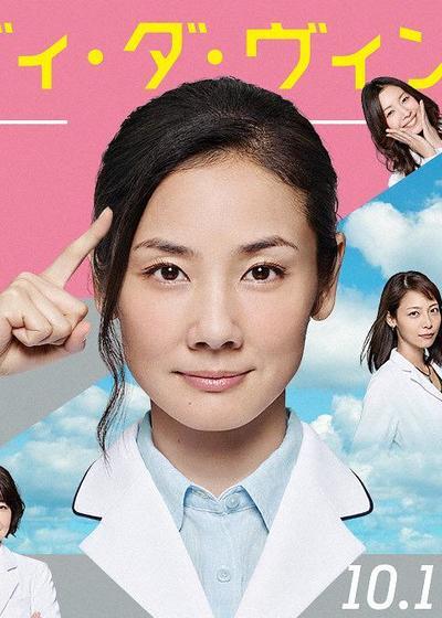 医疗小组:达芬奇女士的诊断海报