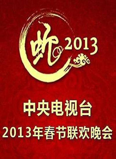 2013年中央电视台春节联欢晚会海报