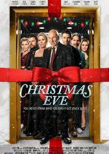 圣诞节前夜海报