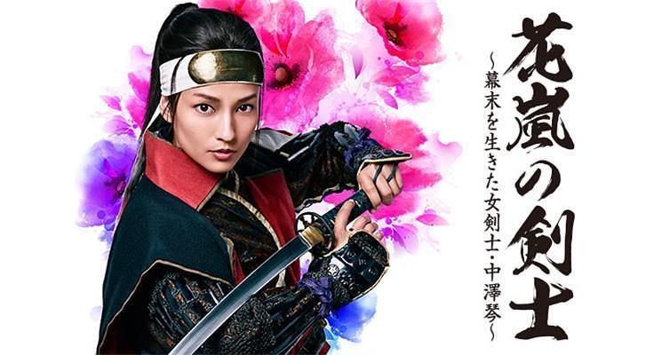 花岚之剑士:生活在幕末的女剑士中泽琴