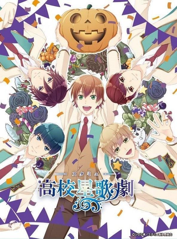 高校星歌剧 OVA3