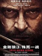 金刚狼3:殊死一战