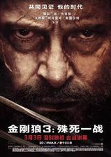 金刚狼3:殊死一战海报