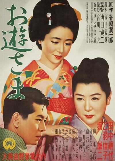 阿游小姐海报