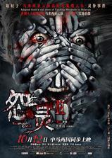 怨灵2海报