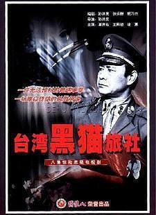 台湾黑猫旅社海报