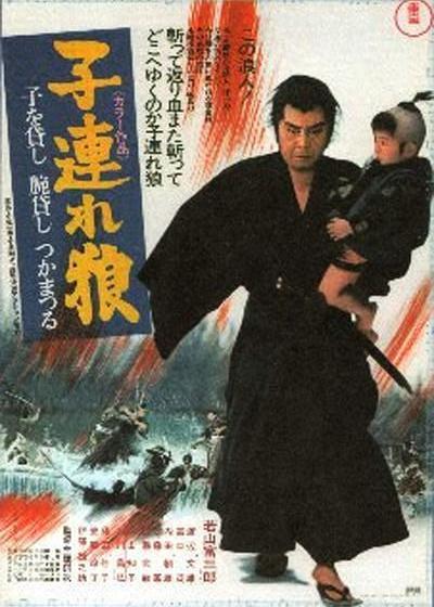 带子雄狼:出租孩子与武艺海报