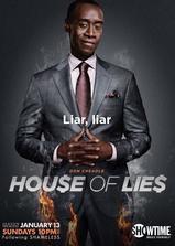 谎言屋 第二季海报