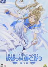 我的女神 - 战斗之翼海报