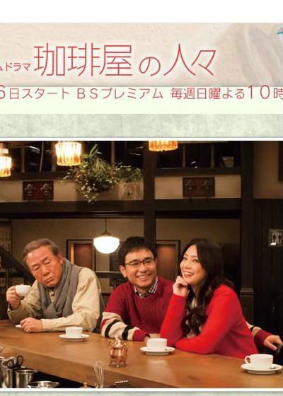 咖啡店的人们海报